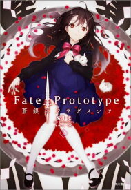 Fate/Prototype蒼銀のフラグメンツ(2) [ 桜井光 ]
