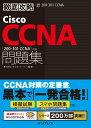 徹底攻略Cisco CCNA問題集[200-301 CCNA]対応 [ 株式会社 ソキウス・ジャパン ]