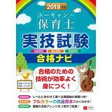 ユーキャンの保育士実技試験合格ナビ(2019年版) (ユーキャンの資格試験シリーズ)