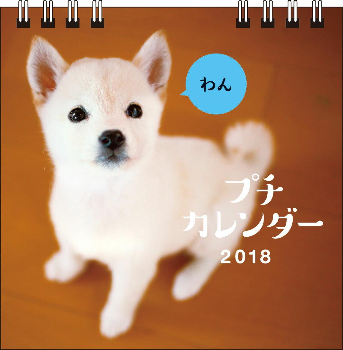 わんプチカレンダー(2018) ([カレンダー]) [ 森田米雄 ]