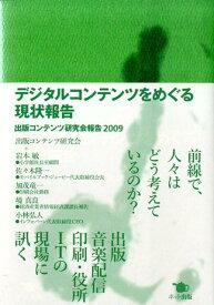 デジタルコンテンツをめぐる現状報告 出版コンテンツ研究会報告2009 [ 出版コンテンツ研究会 ]