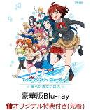 【楽天ブックス限定先着特典】Tokyo 7th シスターズ -僕らは青空になるー 豪華版【Blu-ray】(場面写ポストカード12…