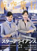 航空旅行 2018年 12月号 [雑誌]