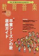 教育音楽 小学版 2018年 12月号 [雑誌]