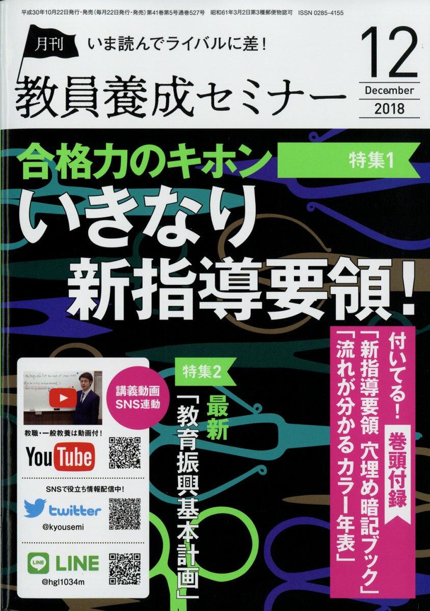 教員養成セミナー 2018年 12月号 [雑誌]