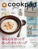 cookpad plus (クックパッドプラス) 2018年 12月号 [雑誌]