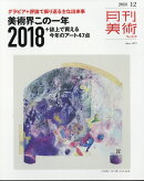月刊 美術 2018年 12月号 [雑誌]
