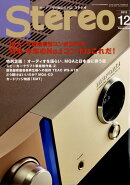 stereo (ステレオ) 2018年 12月号 [雑誌]
