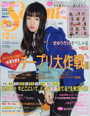 SEVENTEEN (セブンティーン) 2018年 12月号 [雑誌]