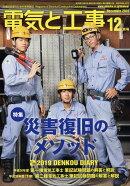 電気と工事 2018年 12月号 [雑誌]