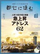 都心に住む by SUUMO (バイ スーモ) 2018年 12月号 [雑誌]
