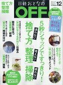 日経おとなの OFF (オフ) 2018年 12月号 [雑誌]