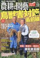 農耕と園藝 2018年 12月号 [雑誌]