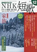 NHK 短歌 2018年 12月号 [雑誌]