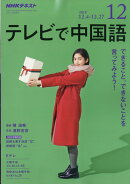 NHK テレビ テレビで中国語 2018年 12月号 [雑誌]
