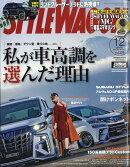 STYLE WAGON (スタイル ワゴン) 2018年 12月号 [雑誌]