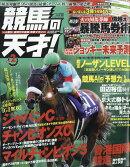 TVfan(ファン)関西版 増刊 競馬の天才!Vol.2 2018年 12月号 [雑誌]
