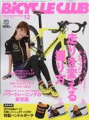 BiCYCLE CLUB (バイシクル クラブ) 2018年 12月号 [雑誌]