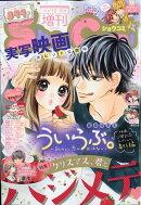 Sho-Comi (少女コミック) 増刊 2018年 12/15号 [雑誌]