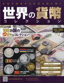 週刊 世界の貨幣コレクション 2018年 12/19号 [雑誌]