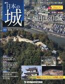 週刊 日本の城 改訂版 2018年 12/18号 [雑誌]