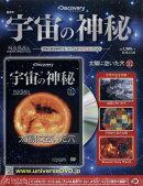 隔週刊 宇宙の神秘 2018年 12/26号 [雑誌]