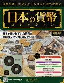 週刊 日本の貨幣コレクション 2018年 12/19号 [雑誌]