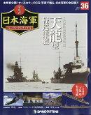 週刊 栄光の日本海軍パーフェクトファイル 2018年 12/4号 [雑誌]