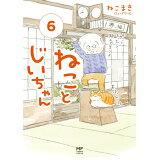 ねことじいちゃん(6) (MF comic essay)