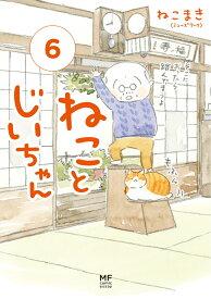 ねことじいちゃん(6) [ ねこまき(ミューズワーク) ]