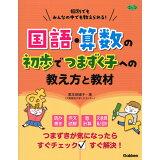国語・算数の初歩でつまずく子への教え方と教材 (学研のヒューマンケアブックス)