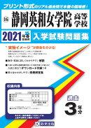 静岡英和女学院高等学校(2021年春受験用)
