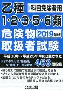 乙種1・2・3・5・6類危険物取扱者試験(2019年版)