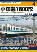 【バーゲン本】小田急1800形ー戎光祥レイルウェイリブレット4
