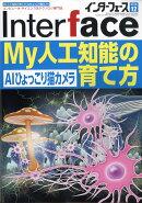 Interface (インターフェース) 2018年 12月号 [雑誌]