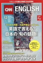 CNN ENGLISH EXPRESS (イングリッシュ・エクスプレス) 2018年 12月号 [雑誌]