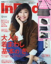 In Red (インレッド) 2018年 12月号 [雑誌]