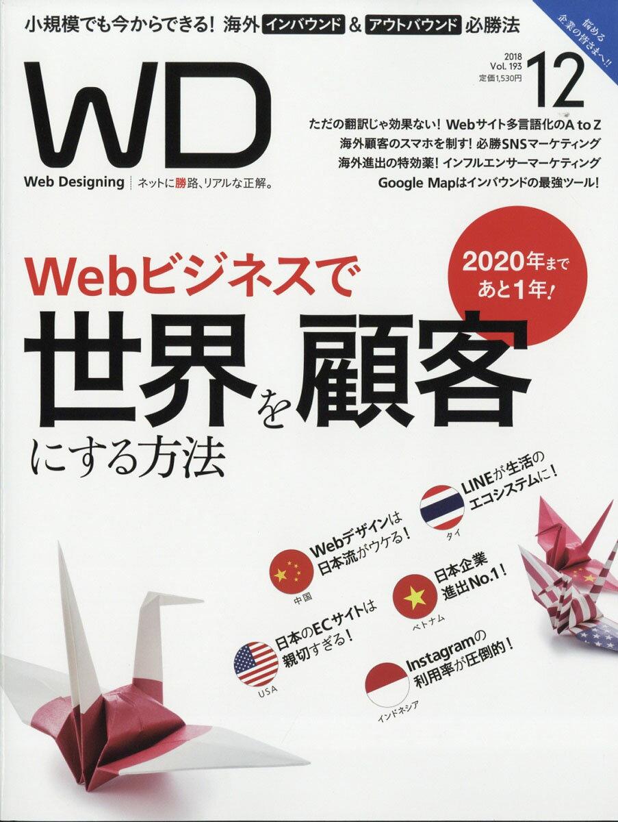 Web Designing (ウェブデザイニング) 2018年 12月号 [雑誌]