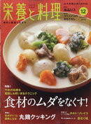 栄養と料理 2018年 12月号 [雑誌]