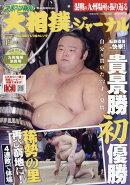 スポーツ報知大相撲ジャーナル 2018年 12月号 [雑誌]