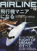 AIRLINE (エアライン) 2018年 12月号 [雑誌]
