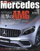 only Mercedes (オンリーメルセデス) 2018年 12月号 [雑誌]