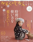 かぞくのじかん 2018年 12月号 [雑誌]