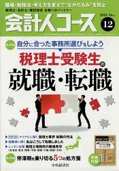 会計人コース 2018年 12月号 [雑誌]