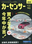 カーセンサー東日本版 2018年 12月号 [雑誌]