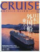 CRUISE (クルーズ) 2018年 12月号 [雑誌]