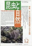 昆虫と自然増刊 チョウの遺伝的多様性と分子系統 2018年 12月号 [雑誌]