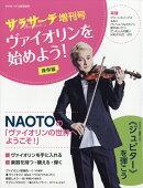 サラサーテ増刊号 ヴァイオリンを始めよう! 2018年 12月号 [雑誌]