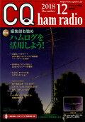 【予約】CQ ham radio (ハムラジオ) 2018年 12月号 [雑誌]