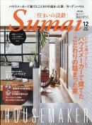 SUMAI no SEKKEI (住まいの設計) 2018年 12月号 [雑誌]